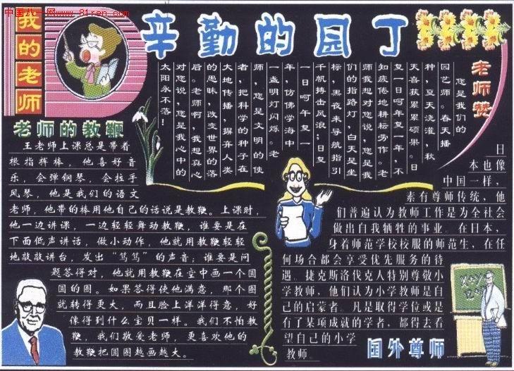 四级答案_教师节黑板报精选图片_沪江英语