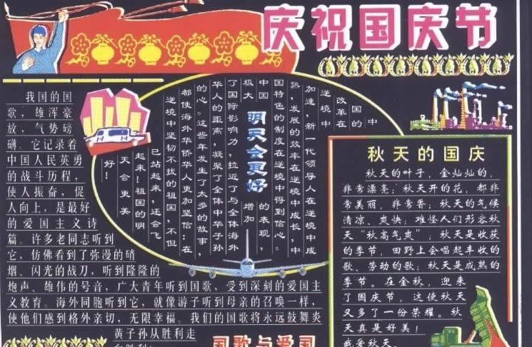 中學生迎國慶黑板報