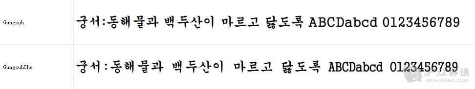 """韩语手写体.字体名称的字面意思是""""宫书体"""""""
