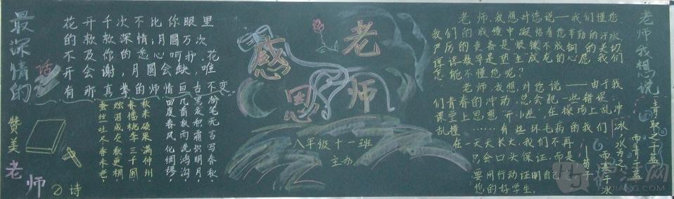 教师节黑板报图主题:感恩老师