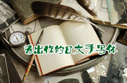 秀出你的日文手写体 有奖活动