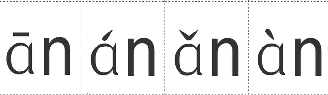 义�x�j9aNj_an/en/in/un/ün【蓝猫学拼音全集】
