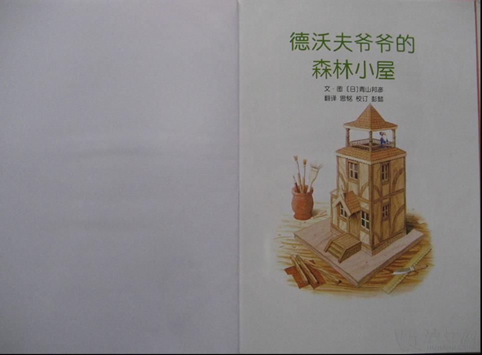 www.fz173.com_小学一年级课本剧本,森林爷爷。