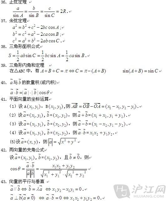 数学散剂高中文科:三角函数、三角v数学、解三分公式高中化学图片