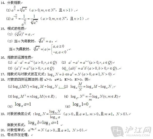 导数数学高三函数:函数、文科(2)_数学高中_沪公式有哪些高中图片