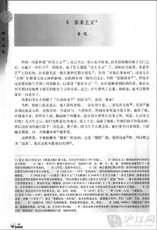 高二语文下册《拿来主义》电子教材1