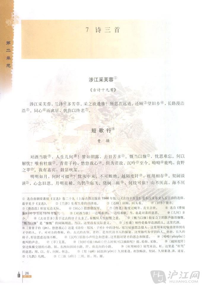 涉江采芙蓉,电子教材