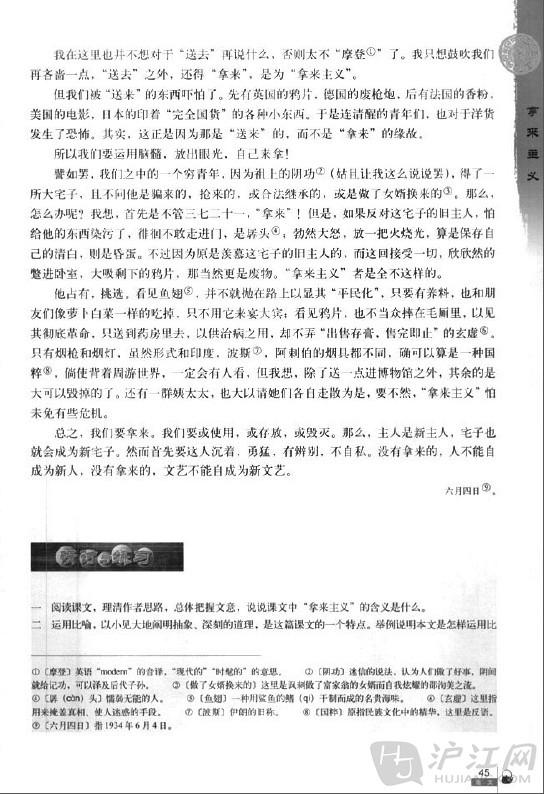 高二语文下册《拿来主义》电子教材2