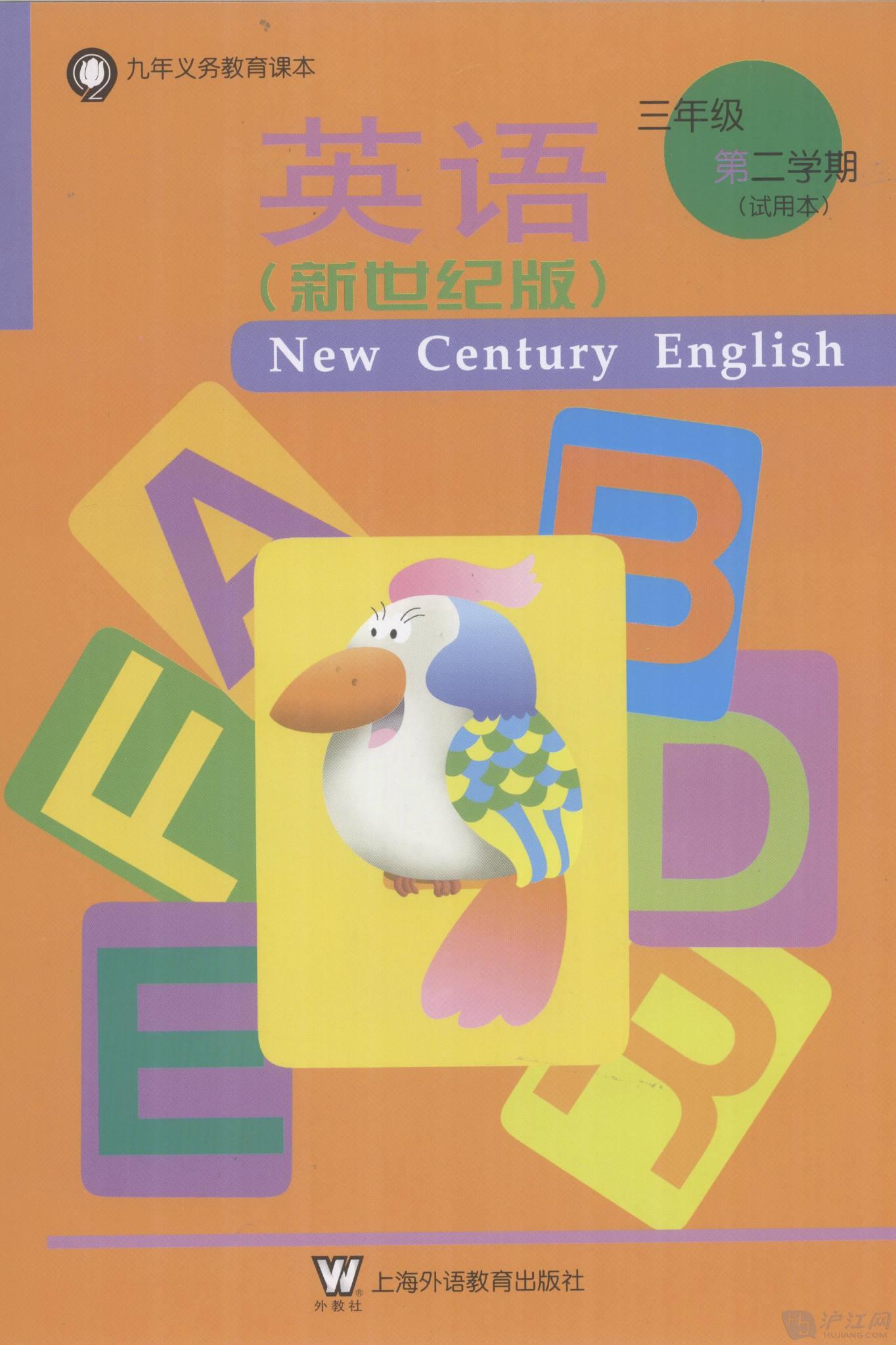 上海新世纪英语课本 小学三年级下册 高清图片