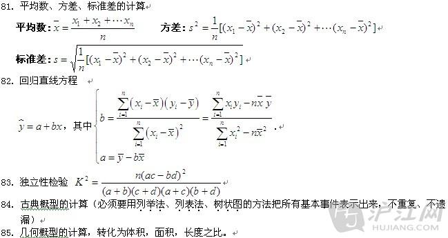 数学文科征文概率:公式统计高中a数学资助高中生图片