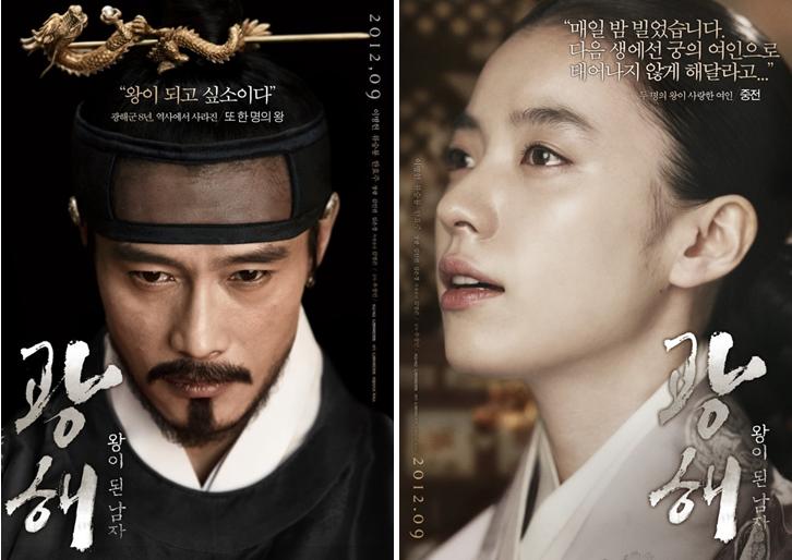 韩国电影《光海,成为王的男人》经典台词