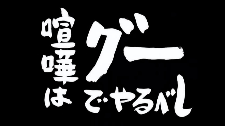 電影 銀魂 2日語中字百度云