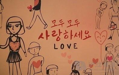 """韩语""""我爱你""""怎么写?"""