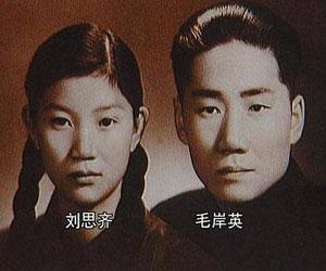 毛岸英和刘思齐夫妻照