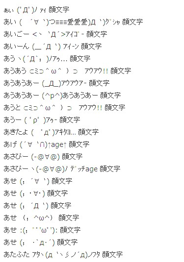 日本颜文字表情包_