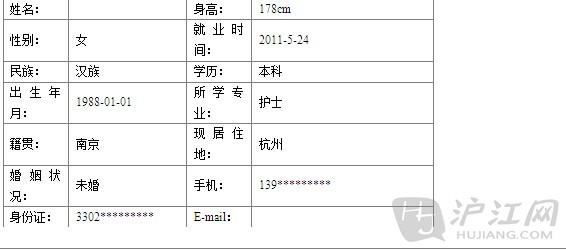 护理个人简历(三)[doc格式]