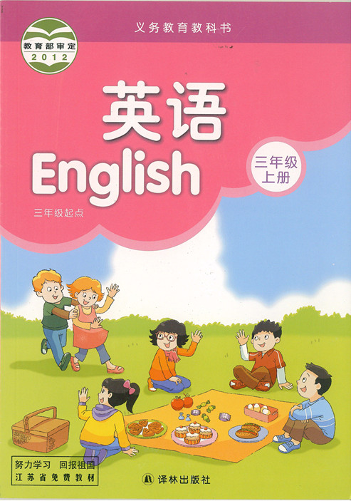 译林版 义务教育教科书英语三年级起点 三年级上册 3a 三年高清图片