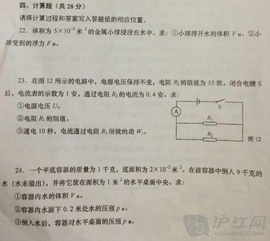2013年上海市长宁区中考一模物理试题_中考物初中建议意见学校和v初中图片