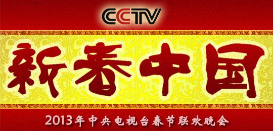 2013蛇年年春节联欢晚会演员名单 持续更新中