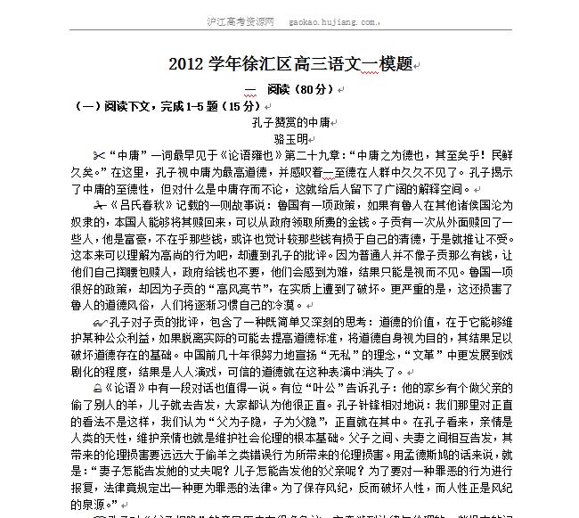 2013上海徐汇区高考语文一模试题(附答案)