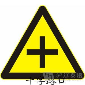 看图识字交通标志篇 十字路口 人行道 高清图片