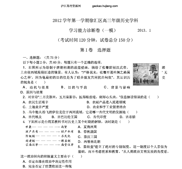 2013上海徐汇区高考历史一模试题(附答案)