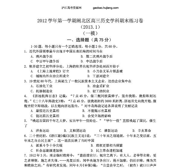 2013上海闸北区高考历史一模试题(附答案)