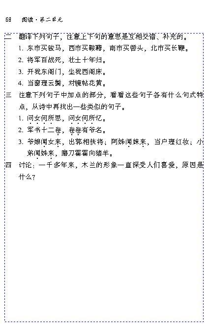 2013中考语文阅读《木兰诗》阅读答案