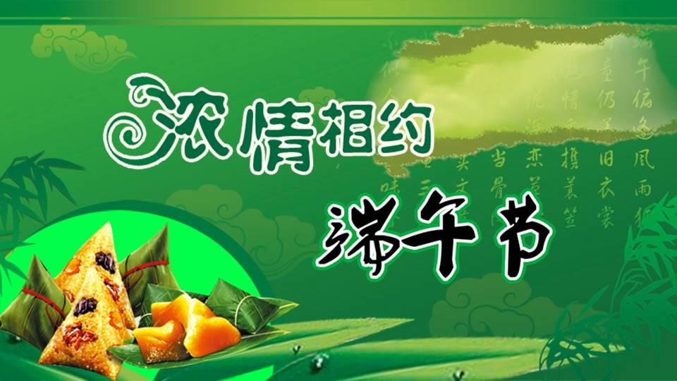 端午节ppt模板(带动画效果的)下载_沪江英语学习网