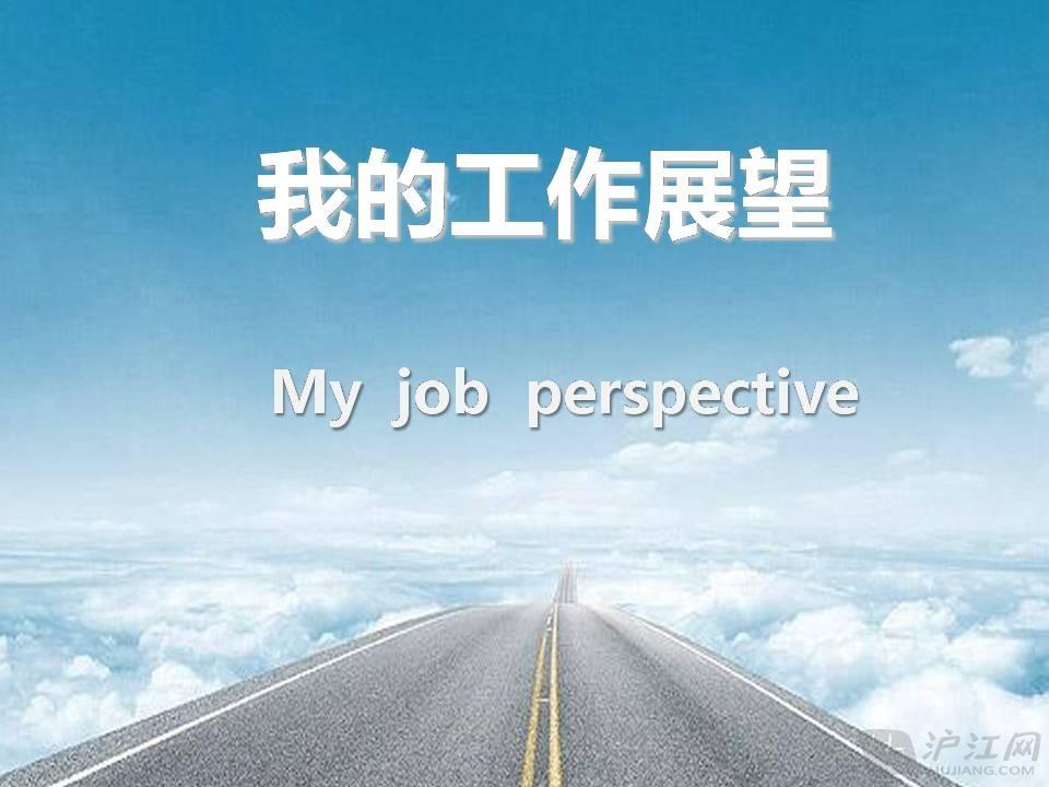 www.shanpow.com_客房部工作发展规划。