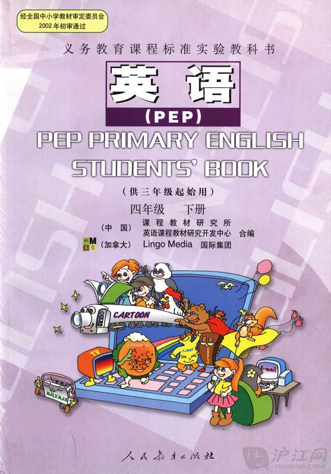 PEP教材小学英语四年级电子课本 下册