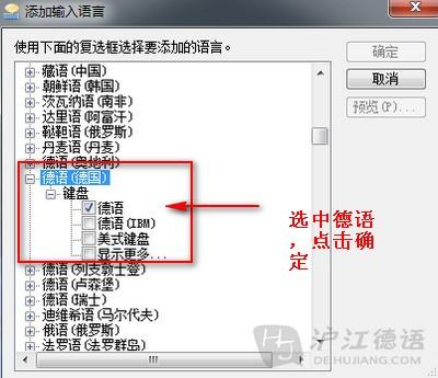 Win7德语输入法安装教程 图解