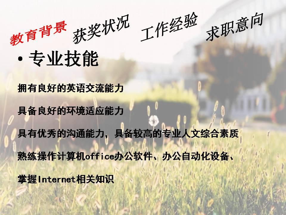 个人求职简历ppt下载 bec商务英语培训|考试报名_沪江图片