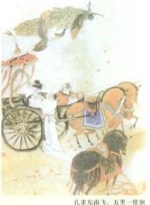 孔雀东南飞课文图片