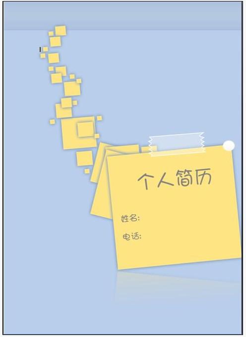 北京小升初简历模板推荐,包括封皮以及简历表格,希望对向目标校