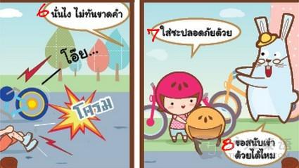 考试资讯_泰语漫画故事:骑自行车要戴头盔_沪江英语