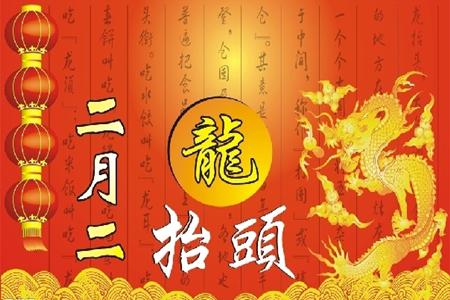 二月二龙抬头:龙抬头的来历及习俗 - 韦博国际英语 - 徐州韦博国际英语