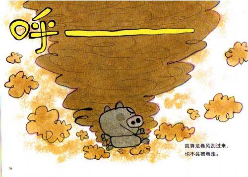 《石头小猪》:给孩子信念,坚毅,勇敢的性格-打印版式