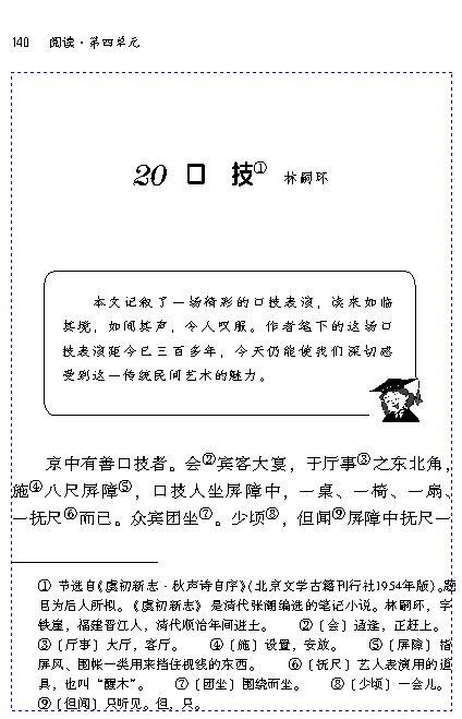 口技电子课本01
