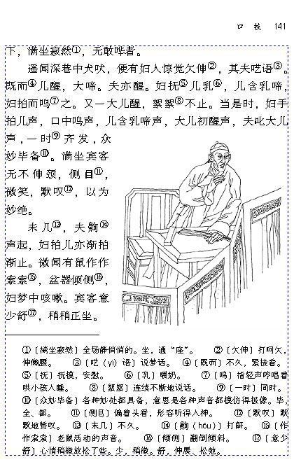 口技电子课本02