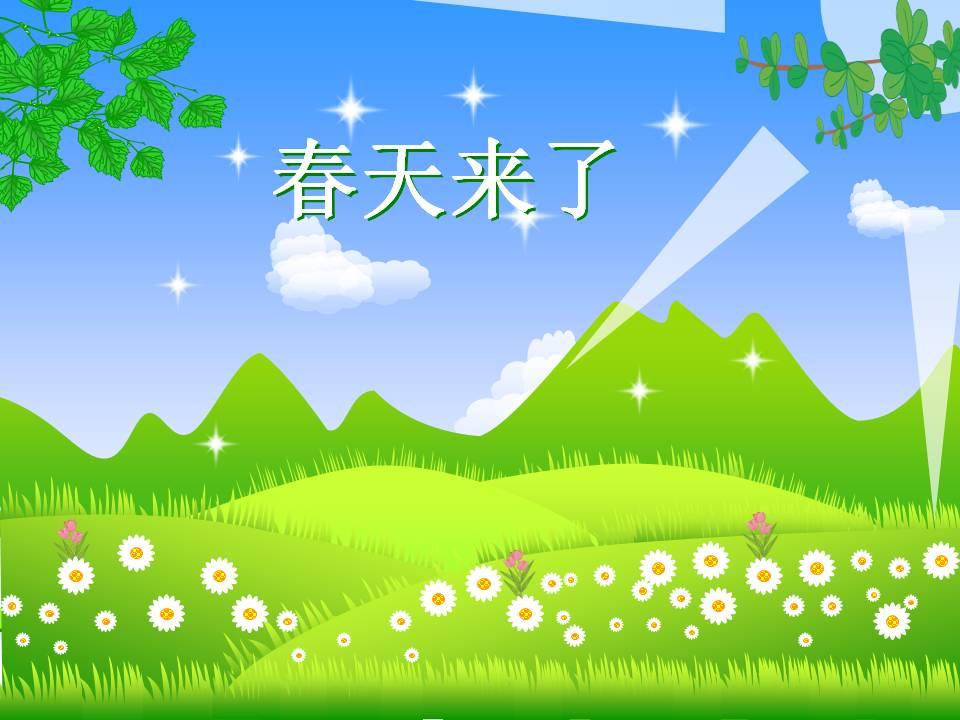 绿色ppt动态:背景春天语言下载模板好玩的球课后反思图片