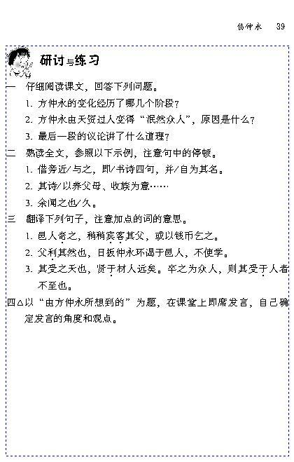 伤仲永电子课本03
