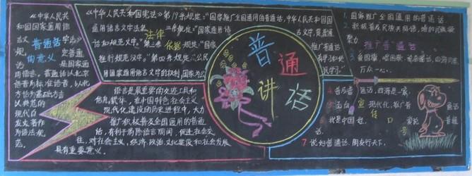 学校推广普通话黑板报