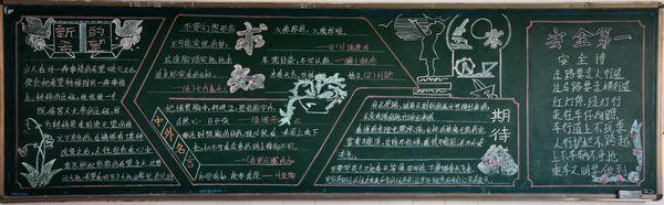 幼儿园安全教育黑板报图片