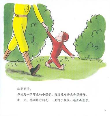 """""""乔治第一次来动物之家"""",这回他可开了眼…… 刚才主任明明说""""这儿"""