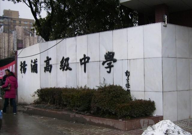 上海高中重点:上海市江苏高级中学简介杨浦一星高中图片
