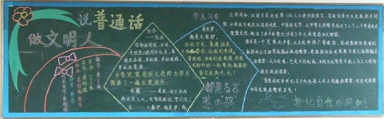 推广普通话黑板报图片(2)_五年级课外阅读_沪江小学网