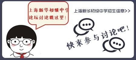 小升初初中通:上海市民办新华初级中学房学区名校上海浦东图片