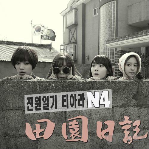 田园日记_t-ara n4《田园日记》新歌试听