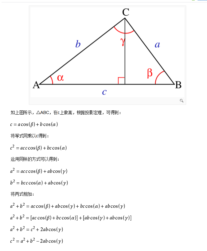 余弦定理公式证明